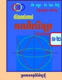 book-math11